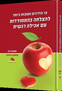 הדמיית הספר להצלחה בהתמודדות עם אכילה רגשית של זהבה רוז